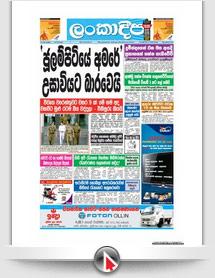 Paper pdf news sinhala
